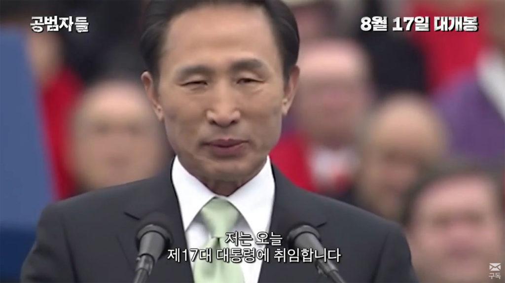 이명박 대통령 1024x574 영화 '공범자들' 최승호 감독, 방송의 몰락 10년의 전쟁
