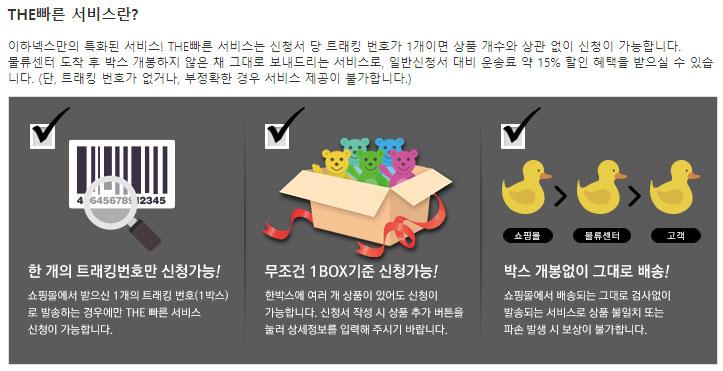 일본배송대행요금 일본상품 구매대행 안내