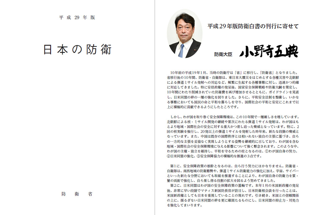 일본 방위백서 1 일본 방위백서 공표! 13년째 독도 영유권 주장 되풀이