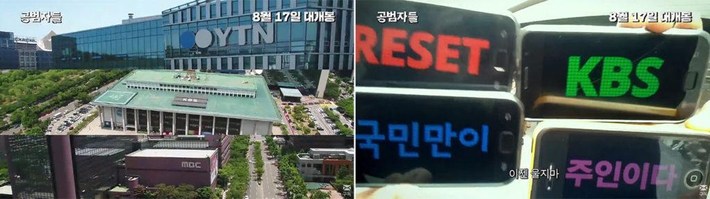 적폐언론 방송국 1024x287 영화 '공범자들' 최승호 감독, 방송의 몰락 10년의 전쟁