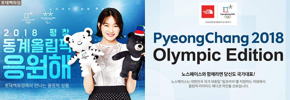 평창올림픽 온라인스토어 평창올림픽 마스코트 수호랑과 반다비 판매사이트