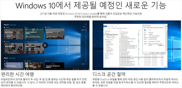 Windows 10 크리에이터 신기능 윈도우10 크리에이터 업데이트 1703 출시
