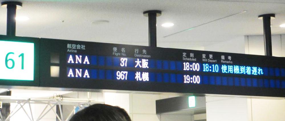 ana37 일본항공 추락일에 ANA 여객기 비상사태 발생 긴급착륙