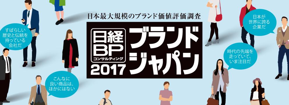 brand japan 일본 소비자의 브랜드 인지도 조사! EC사이트는 아마존과 라쿠텐