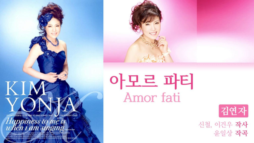 김연자 아모르 파티 1024x576 트로트 가수 김연자 아모르 파티(Amor Fati)의 뜻은? 일본엔카 신곡