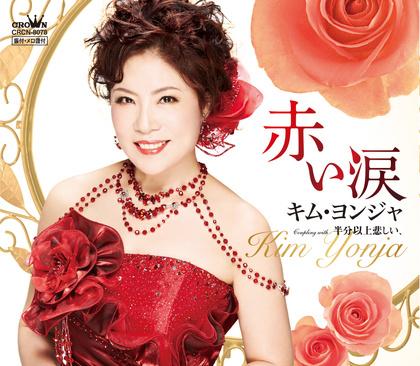 김연자 엔카 빨간눈물 트로트 가수 김연자 아모르 파티(Amor Fati)의 뜻은? 일본엔카 신곡
