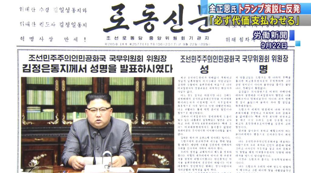 김정은 성명발표 1024x568 트럼프의 북한 파괴 발언에 김정은 성명 발표! 초강경대응조치 천명