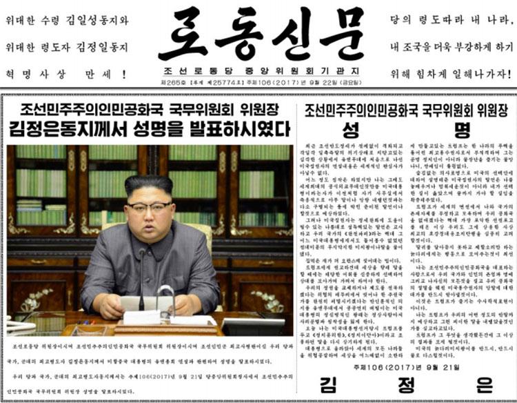 노동신문 김정은 성명 트럼프는 미치광이! 북한 김정은의 성명 전문 [한영일 버전]