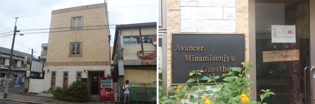 도쿄 게스트하우스 1024x341 도쿄 산야(山谷) 도시빈민가와 일본의 3대 빈민거리