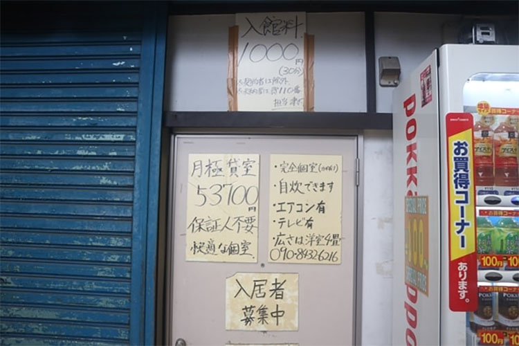 도쿄 산야 이로하회 상점가4 도쿄 산야(山谷) 도시빈민가와 일본의 3대 빈민거리