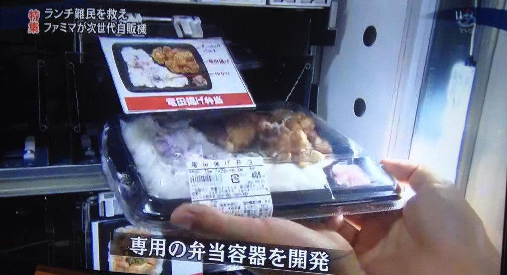 무인 자판기 편의점 도시락 1024x555 일본 무인 자판기 편의점 경쟁 치열! 세븐일레븐도 신규진출