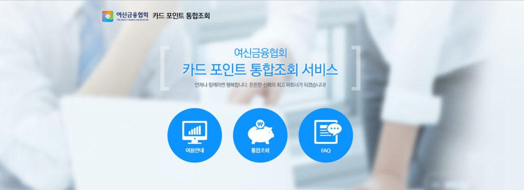 생활정보 카드포인트조회 1024x371 주부에게 유용한 생활정보 사이트 6선