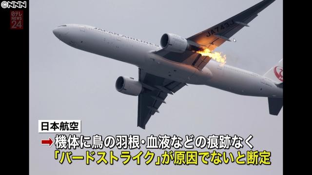 일본항공기 사고 일본항공 이륙 후 엔진 발화로 하네다공항 긴급착륙! 엔진가격은?