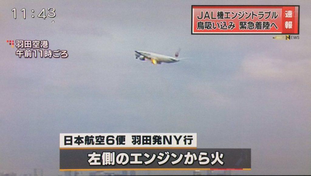 일본항공 JAL 보잉777 엔진 발화 1024x581 일본항공 이륙 후 엔진 발화로 하네다공항 긴급착륙! 엔진가격은?