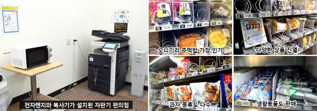 일본 자판기 편의점 상품 1024x361 일본 무인 자판기 편의점 경쟁 치열! 세븐일레븐도 신규진출