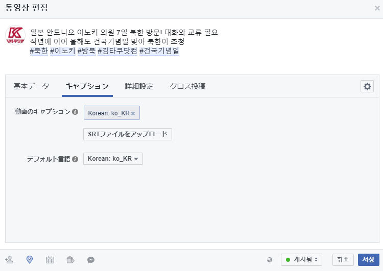 페이스북 동영상 자막넣는 방법 페이스북 페이지 동영상 자막 파일 설정 방법