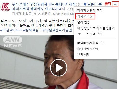 페이스북 동영상 자막 페이스북 페이지 동영상 자막 파일 설정 방법