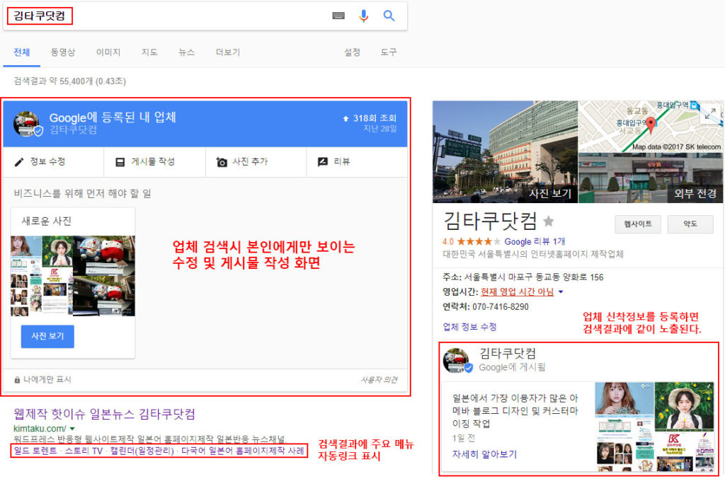 구글 마이 비즈니스 검색결과 1024x677 [웹마케팅] 구글 마이 비즈니스에 소식(사이트 뉴스) 등록
