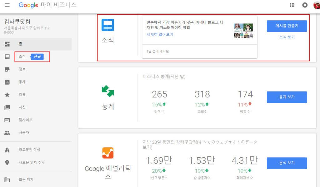 구글 마이 비즈니스 1024x599 [웹마케팅] 구글 마이 비즈니스에 소식(사이트 뉴스) 등록
