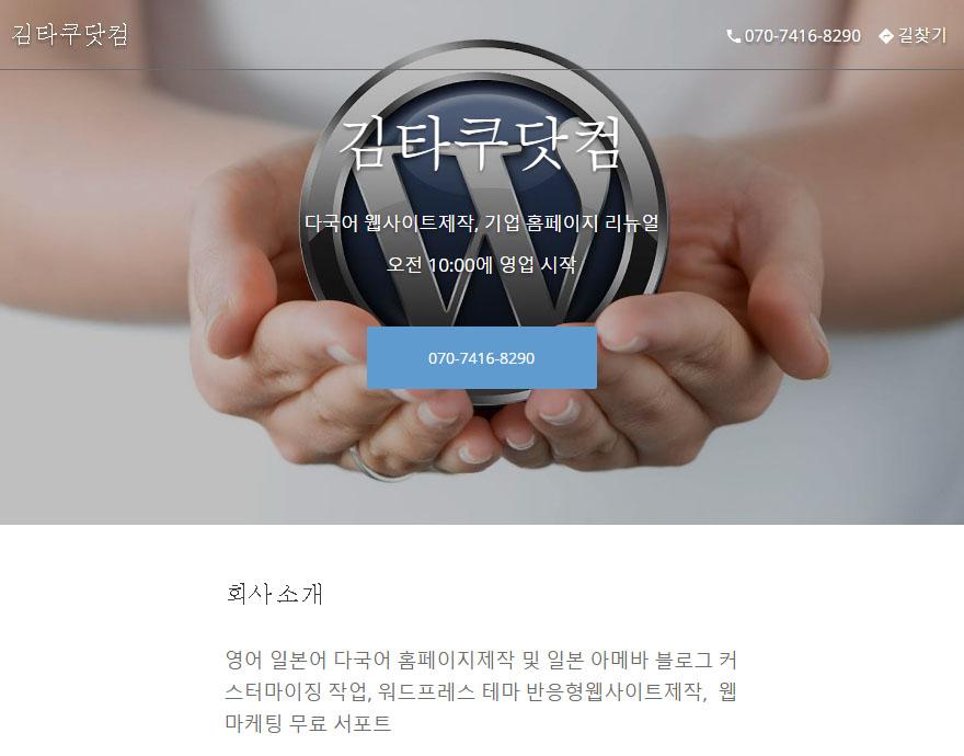 구글 웹사이트제작 [웹마케팅] 구글 마이 비즈니스에 소식(사이트 뉴스) 등록
