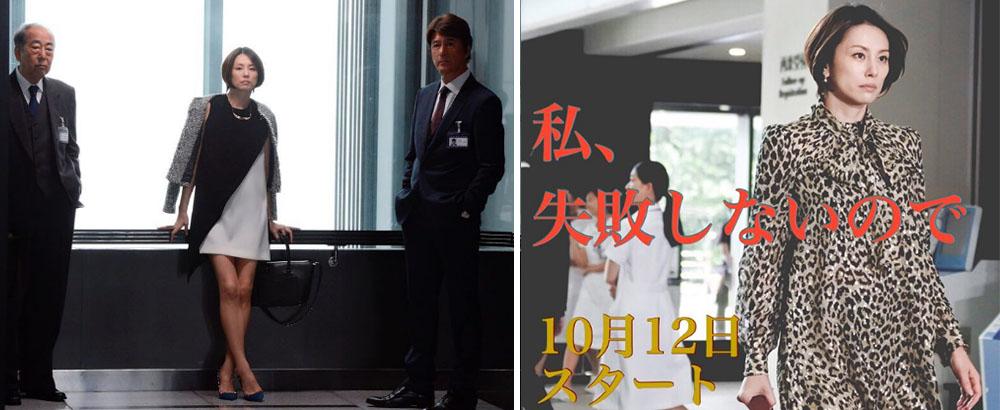 닥터X 시즌5 요네쿠라료코 요네쿠라료코 주연 일드 닥터X 시즌5에 후쿠다나루미 출연