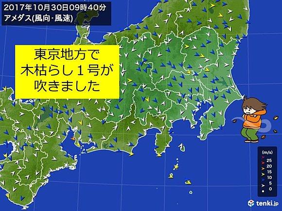 도쿄 겨울 찬바람1호 도쿄에 겨울 찬바람(코가라시) 처음 불어