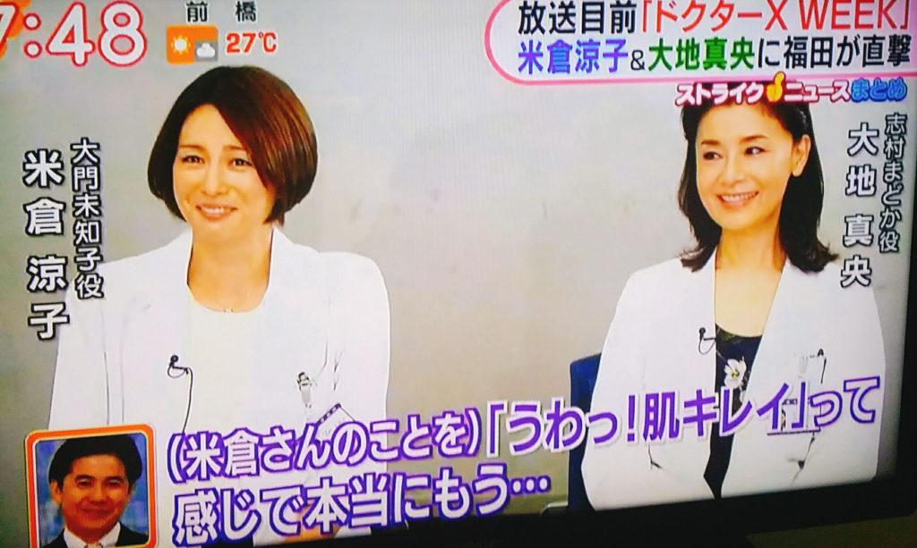 일본드라마 닥터X 요네쿠라료코 1024x613 요네쿠라료코 주연 일드 닥터X 시즌5에 후쿠다나루미 출연