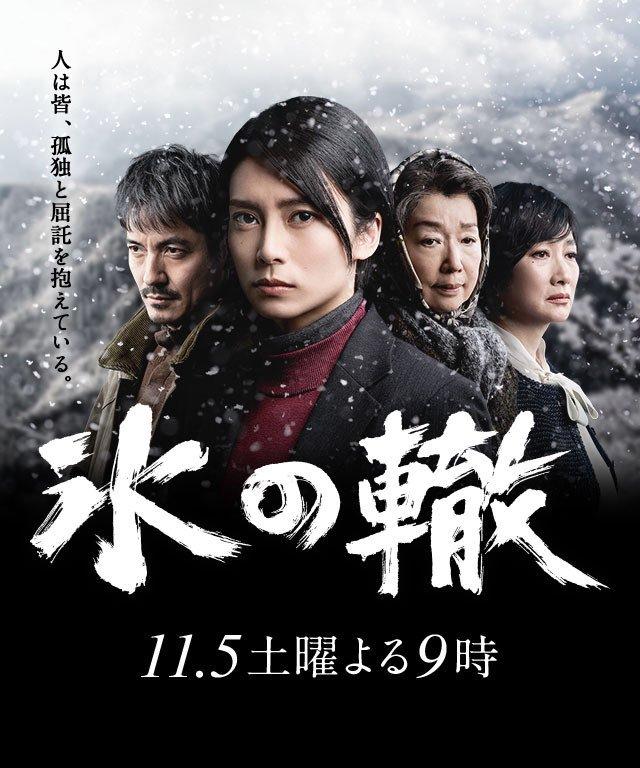일본드라마 얼음바퀴 시바사키 코우 주연의 홋카이도 배경 일드 얼음바퀴