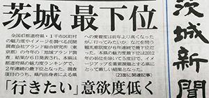 일본 이바라키 일본 지역브랜드 순위 발표! 매력도 꼴찌 지역은?