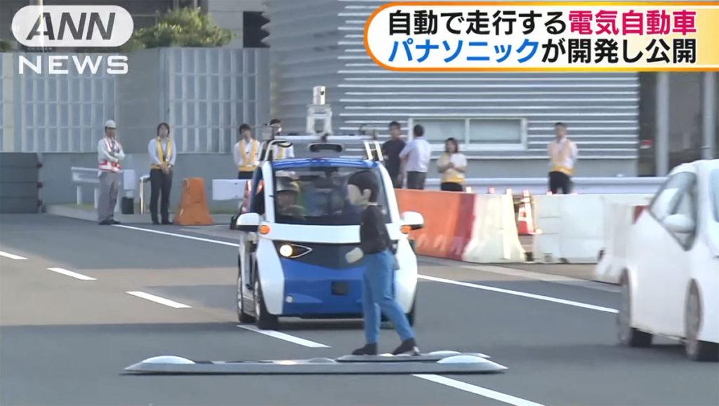 일본 자율주행 전기자동차 1024x579 일본 파나소닉 자율주행 전기자동차 EV커뮤터 공개