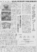 일본 저탄수화물 다이어트 유행 132x185 다이어트 식단 로카보와 저탄수화물 식품목록