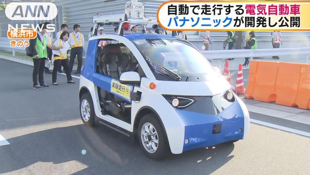 자동주행 전기자동차 1024x579 일본 파나소닉 자율주행 전기자동차 EV커뮤터 공개
