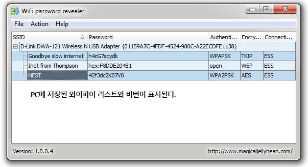 컴퓨터 와이파이 비번확인 PC에 저장된 와이파이 비번 알아내기
