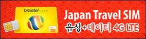 일본여행 음성통화 유심