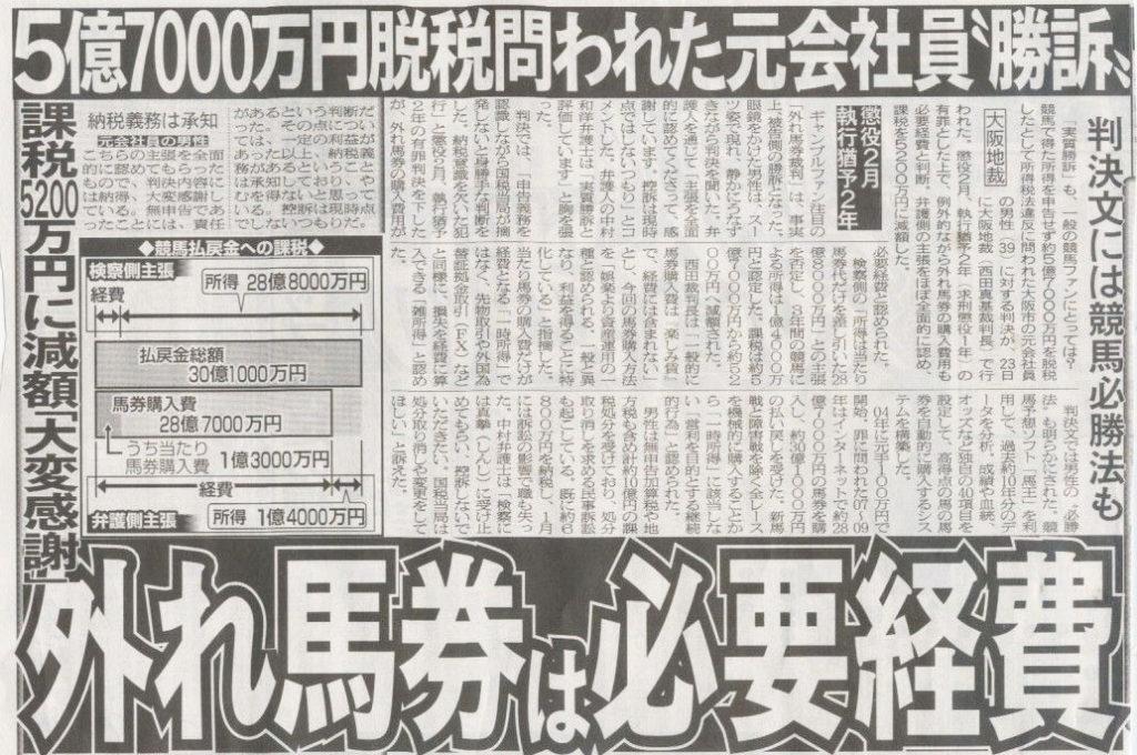 경마 마권 구입비용 경비처리 1024x680 일본 대법원, 비적중마권은 경비! 비트코인 잡소득 과세 방침