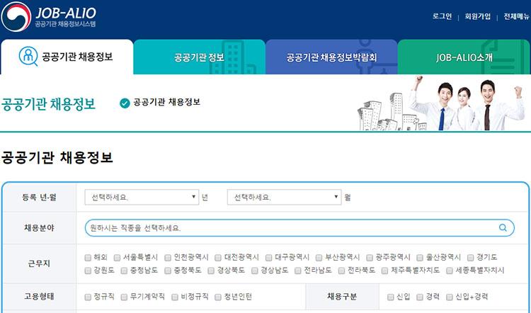 공공기관 채용정보 잡알리오 공공기관 채용정보는 잡 알리오, 정책브리핑 일자리정보