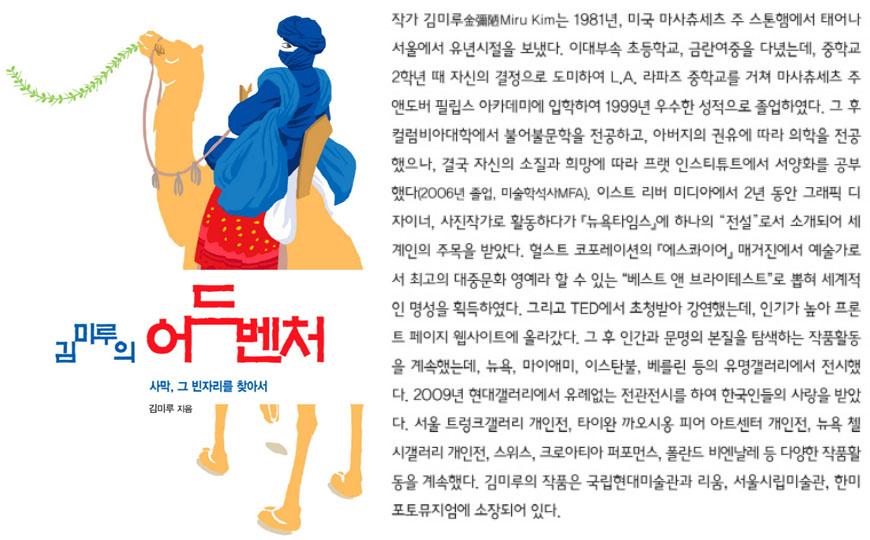 김미루의 어드벤처 도올 김용옥의 딸 사진작가 김미루의 어드벤처