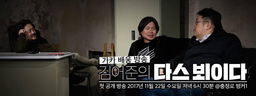 김어준의 다스 뵈이다. 주진우 김용민 나꼼수의 귀환! 김어준의 다스뵈이다 방송보기