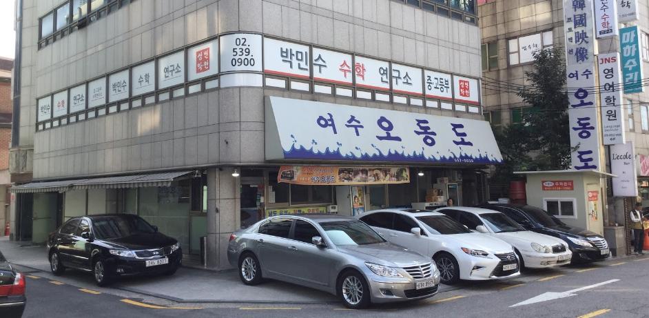 대치동 맛집 여수 오동도 일본방송에 나온 대치동 맛집 전라도음식 여수 오동도