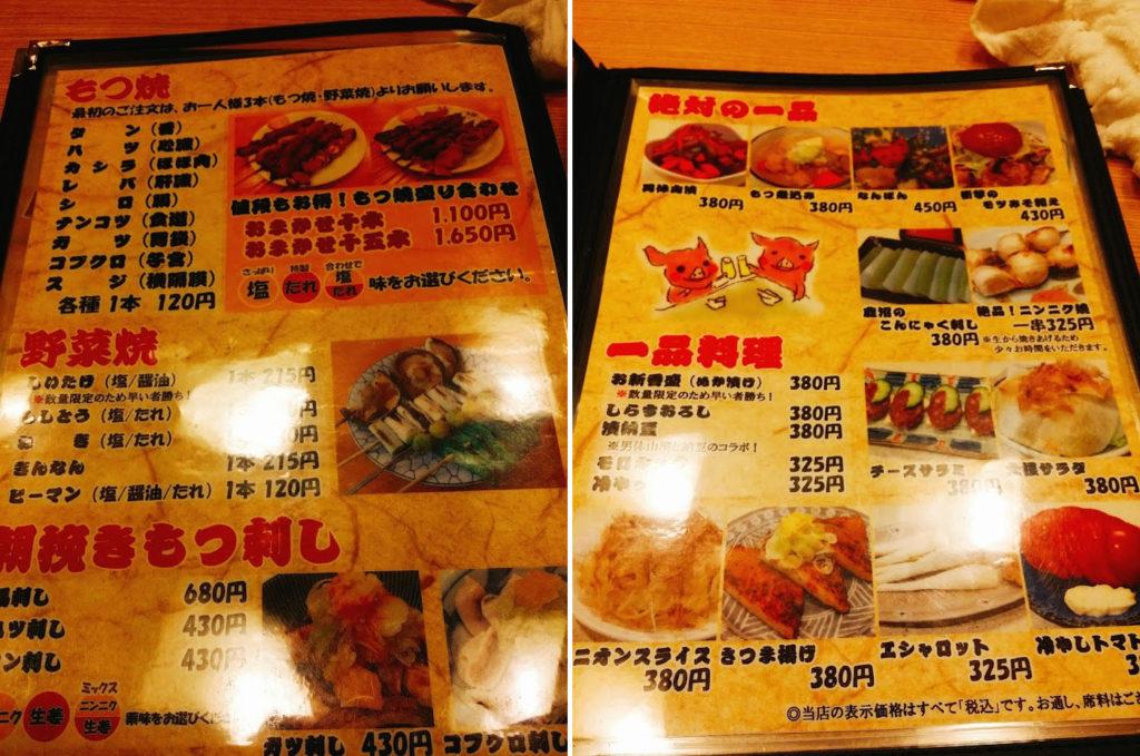 도쿄 추천 이자카야 메뉴판 1024x679 도쿄 이케부쿠로역의 모츠, 꼬치구이 난타이산 이자카야와 라멘 맛집