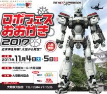 로봇 페스티벌 210x185 일본 기후현 로봇 페스티벌에서 드론 추락으로 부상자 발생