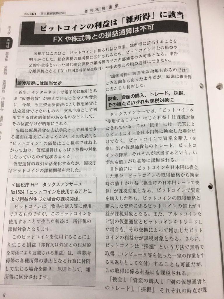 비트코인 과세1 768x1024 일본 대법원, 비적중마권은 경비! 비트코인 잡소득 과세 방침