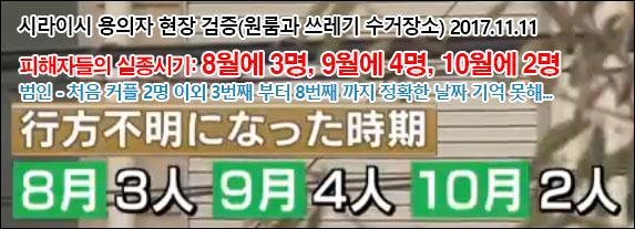 시라이시 연쇄살인 희생자 실종시기 일본 엽기 살인사건의 희생자는 20세 전후의 젊은이들, 9명 살해동기와 범인 분석