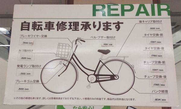 이토요카드 자전거수리 공임표 일본 도쿄의 자전거 펑크 수리비, 공임은 얼마?