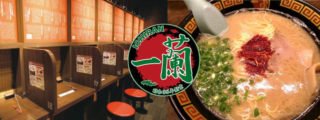 일본라멘 맛집 이치란 1024x384 한국 여행객에게 인기! 돈코츠 라멘맛집 이치란 압수수색