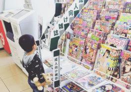 일본편의점 성인잡지와 어린이 264x185 일본 편의점 미니스톱 야한 성인잡지 판매 전면중지