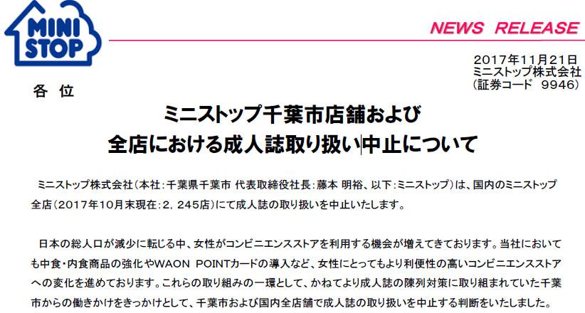 일본편의점 성인잡지 판매중단 일본 편의점 미니스톱 야한 성인잡지 판매 전면중지