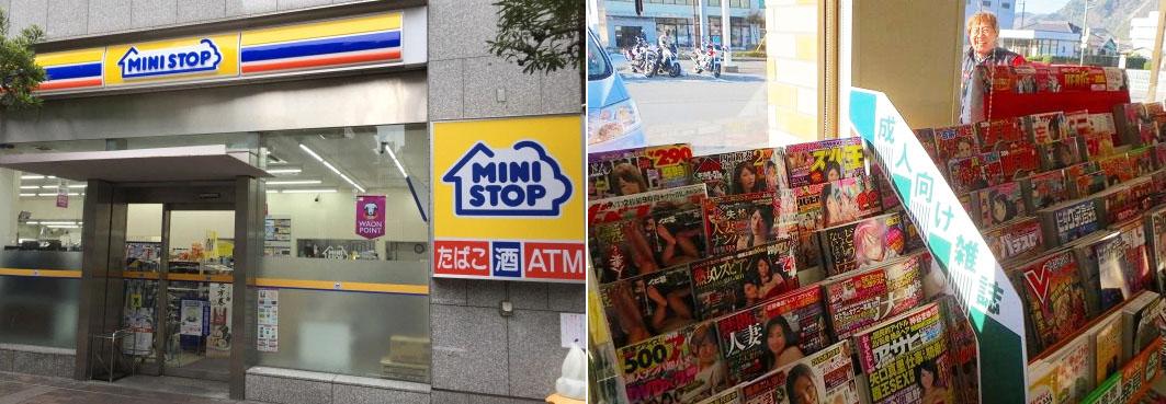 일본편의점 성인잡지 일본 편의점 미니스톱 야한 성인잡지 판매 전면중지