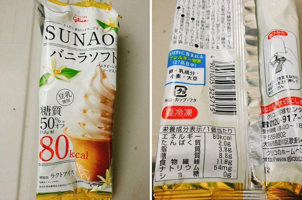 일본편의점 저탄수화물 로카보 아이스크림 1024x679 일본편의점의 저탄수화물 로카보 아이스크림과 삼각김밥