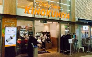 일본 고급슈퍼 kinokuniya 300x185 일본편의점의 저탄수화물 로카보 아이스크림과 삼각김밥